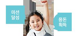 알아서 하는 초등영어 <br>미션 달성하면 용돈 13만원 획득!