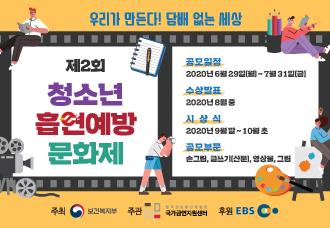 제2회 청소년 흡연예방 문화제, 2020.6.29(월) ~ 7.31(금)