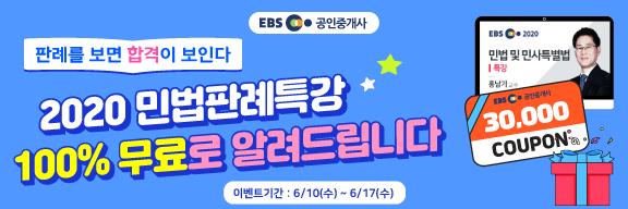 2020 EBS공인중개사 민법판례특강 무료제공이벤트