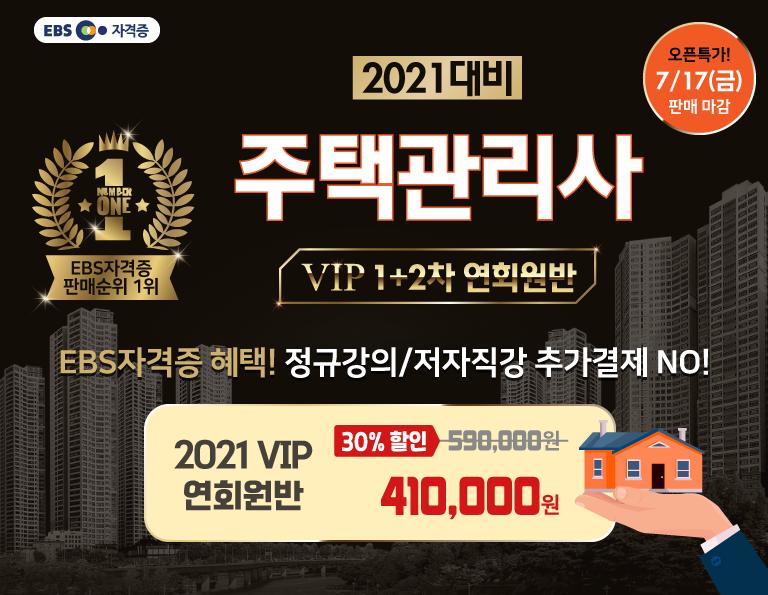 2021 주택관리사 VIP 연회원반