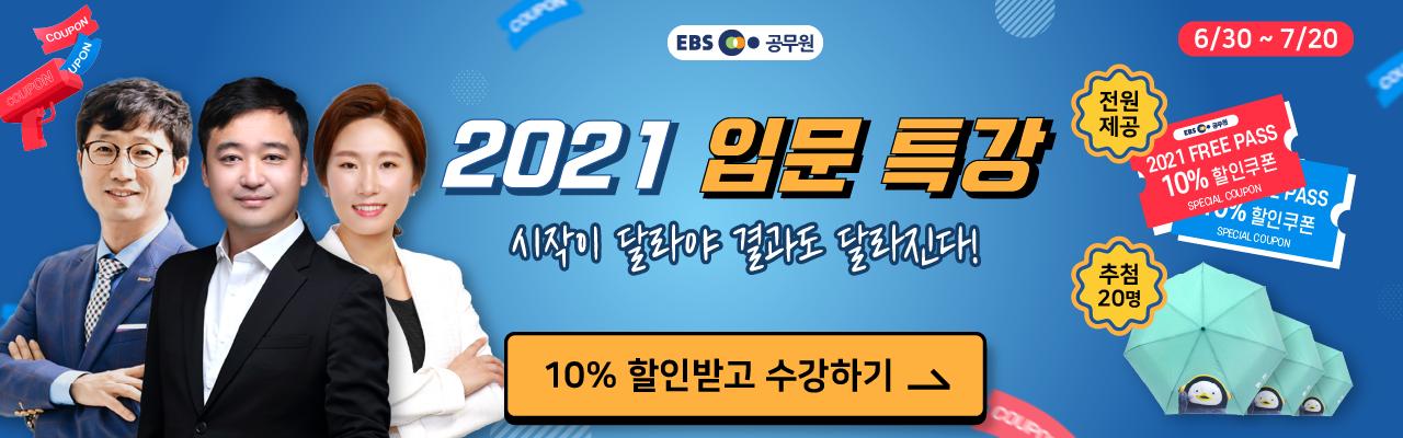 2021 공무원 필수과목 입문특강