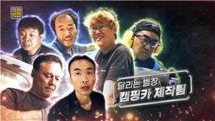 극한 직업, 달리는 별장 캠핑카 제작팀
