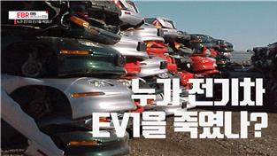 3편.누가 전기차 EV1을 죽였나?
