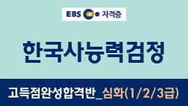 2020 한국사능력검정시험, 고득점 합격을 위한 맞춤 전략!