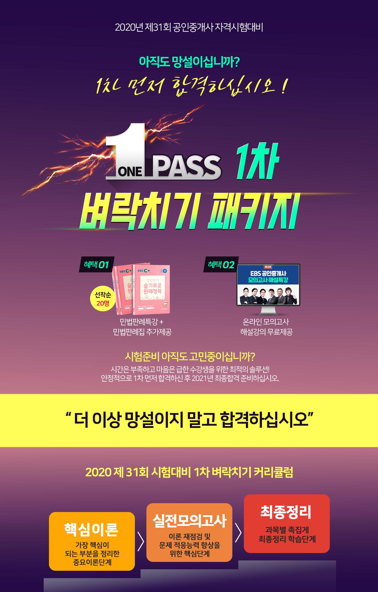 2020 ONE PASS 1차 벼락치기 패키지_PC