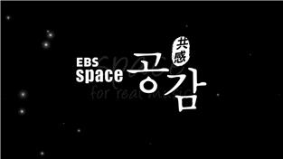 EBS 스페이스 공감, 1485-이선희 ( 이선희 )