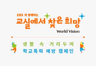 EBS와 함께하는 교실에서 찾은 희망 World Vision, 생활 속 거리두면 학교폭력 예방 캠페인
