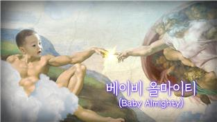 지식채널e, 베이비 올마이티(Baby Almighty)