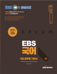 2021 EBS공무원 국어 기본서