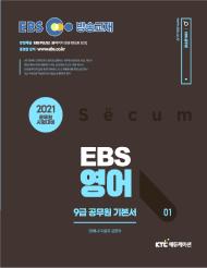 2021 EBS공무원 영어 기본서