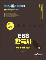 2021 EBS공무원 한국사 기본서