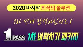 2020 ONE PASS 1차 벼락치기, 막판 뒤집기! 1차 초단기합격!