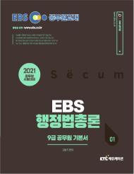 2021 EBS공무원 행정법총론 기본서