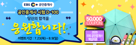 [EBS 공인중개사] D-100 합격응원 이벤트