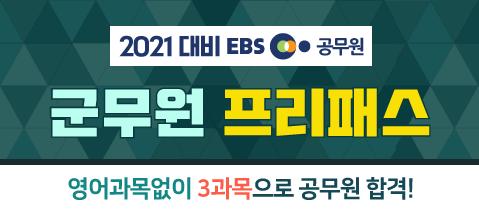 2021 EBS 군무원 프리패스, 영어과목없이! 단, 3과목으로 9급 공무원 합격