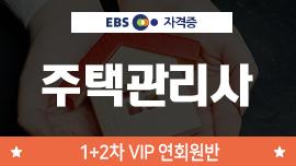 2021 주택관리사 VIP 연회원반, 아파트 등에 주택관리사 배치 의무화!