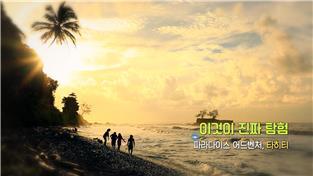 이것이 진짜 탐험-파라다이스 어드벤처,타히티