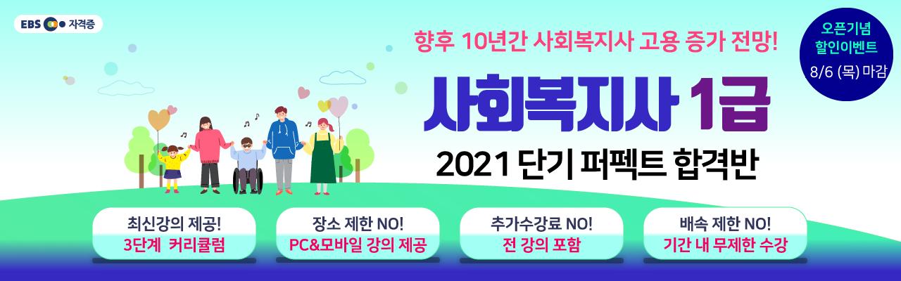 2021 사회복지사1급