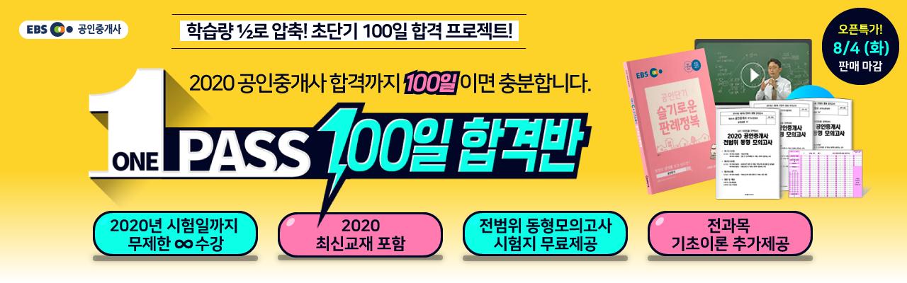 2020 ONE PASS 100일합격반