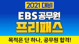 2021 전과목 프리패스, EBS 공무원의 목표는 오직 공무원 합격!