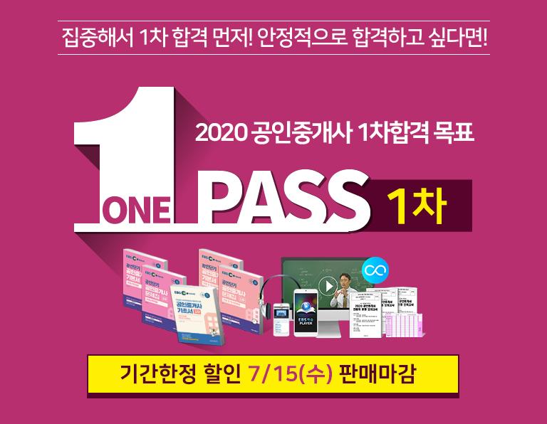 2020 ONE PASS 1차