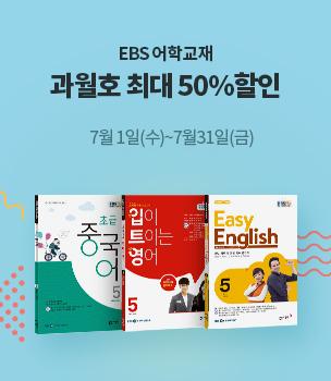 EBS 어학교재 과월호 최대 50%할인 7월1일 ~ 7월 31일