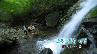 한국기행, 오싹 냉골 기행 1부 얼려라 여름