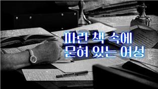 지식채널e, 파란 책 속에 묻혀 있는 여성