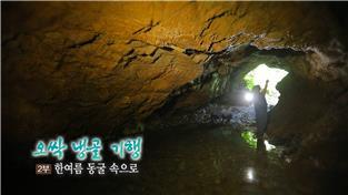 오싹 냉골 기행 2부 한여름 동굴 속으로
