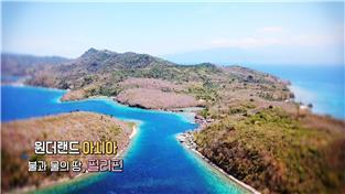 원더랜드 아시아-불과 물의 땅, 필리핀