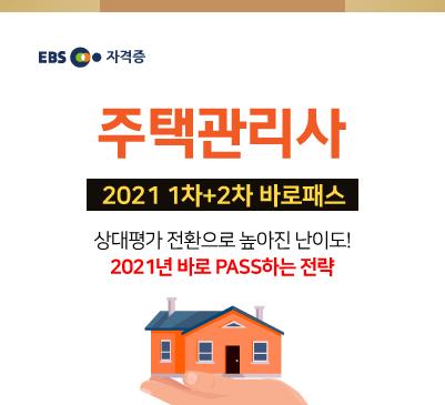 2021 주택관리사