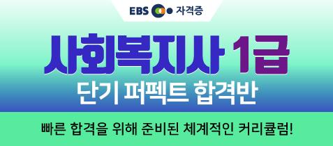 2021 사회복지사1급, 최신 출제기준에 맞춘 최단기 합격 강의!