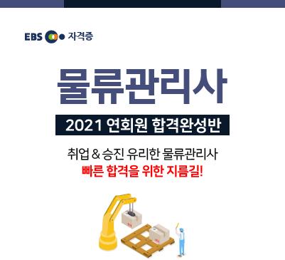 2021 물류관리사