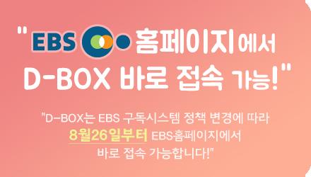 새로워진 EBS를 통해 D-BOX 접속하세요!