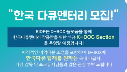 한국 다큐멘터리 모집 예정