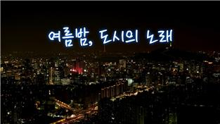 지식채널e, 여름밤, 도시의 노래