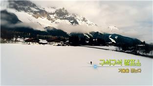 구석구석 알프스 -겨울을 걷는다