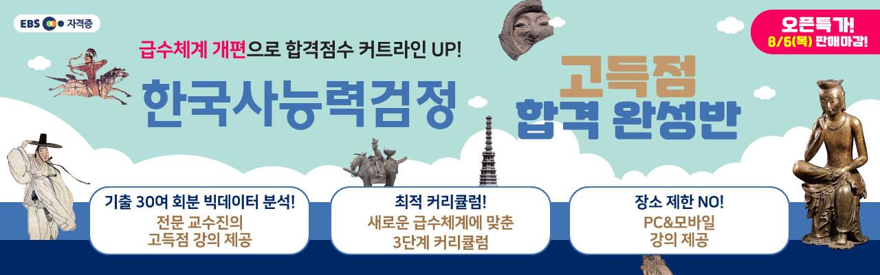 2020 한국사능력검정시험