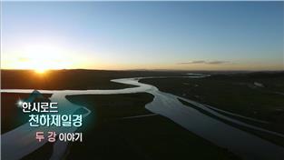 한시로드,천하제일경 - 두 강 이야기