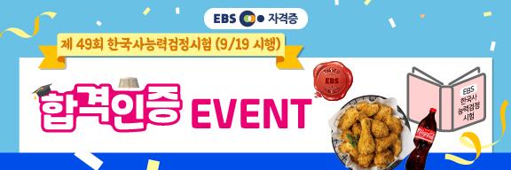 [EBS자격증] 제49회 한국사능력검정시험 합격인증 이벤트