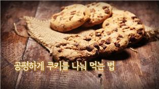 지식채널e, 공평하게 쿠키를 나눠 먹는 법