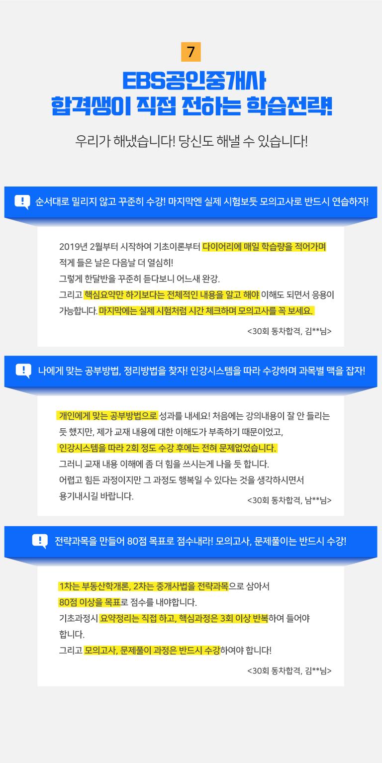 07_합격생 학습전략_M
