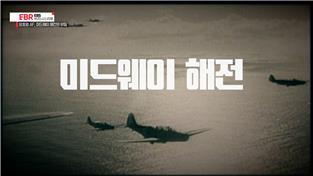 3편.암호명 AF, 미드웨이 해전의 비밀