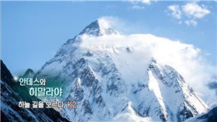 안데스와 히말라야-하늘길을 오르다,K2