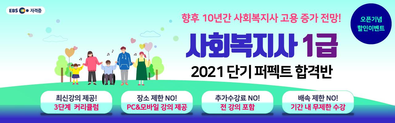 2021 사회복지사 1급 퍼펙트 합격반