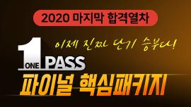 2020 ONE PASS 파이널핵심패키지, 마지막 합격열차! 이제 진짜 단기승부다!