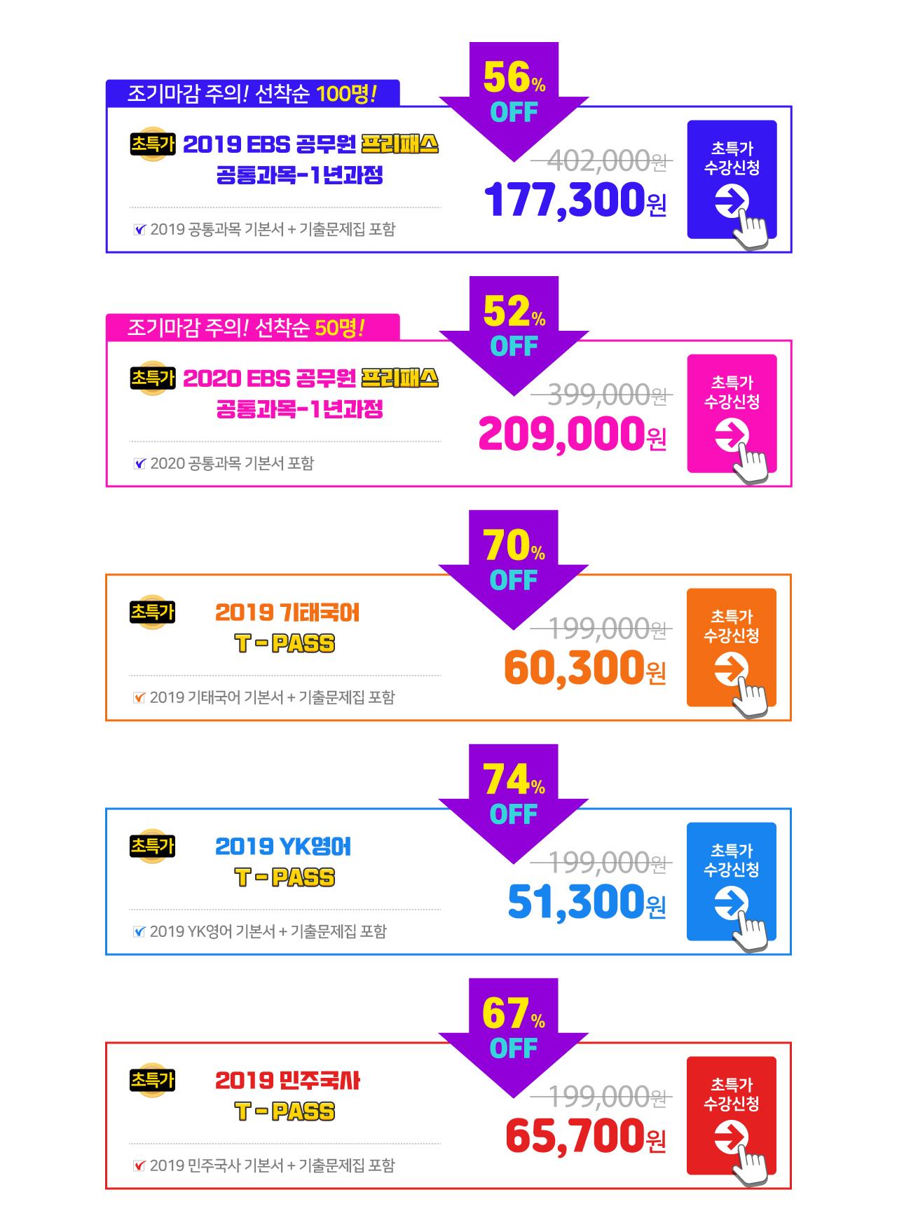 EBS 공무원 초특가 프리패스 수강신청