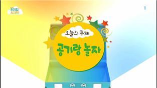 생방송 우리집 유치원