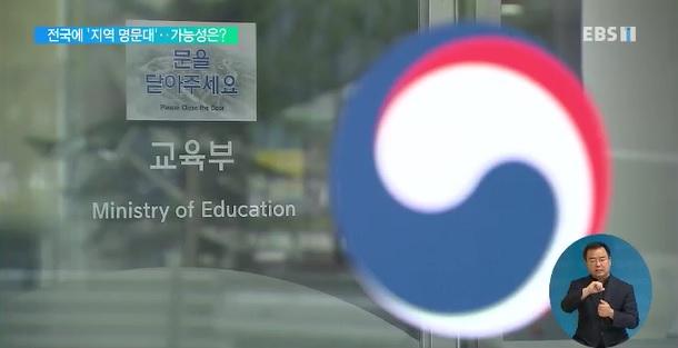 [교육, 서울공화국 8편] 전국에 전국에 '지역 명문대' 만들자‥문제는 '예산'