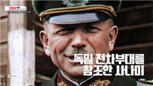3편.독일 전차부대를 창조한 사나이